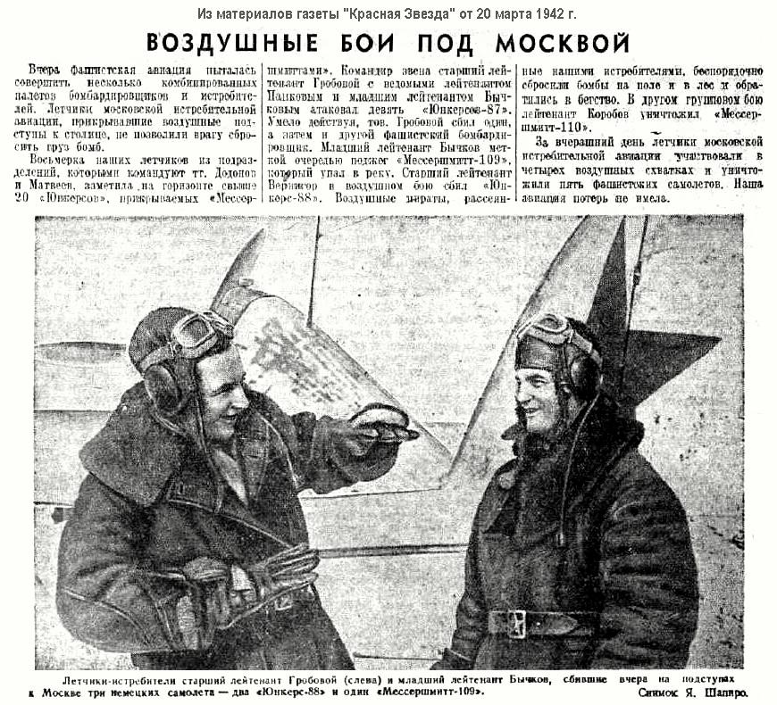 http://soviet-aces-1936-53.ru/abc/b/bychkov_st4.jpg