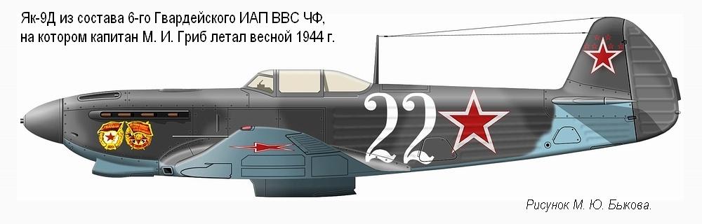 Як-9Д капитана М. И. Гриба. 6-й ГИАП ЧФ, весна 1944 г.