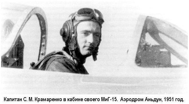 С.М.Крамаренко в кабине своего МиГ-15. 1951 год.