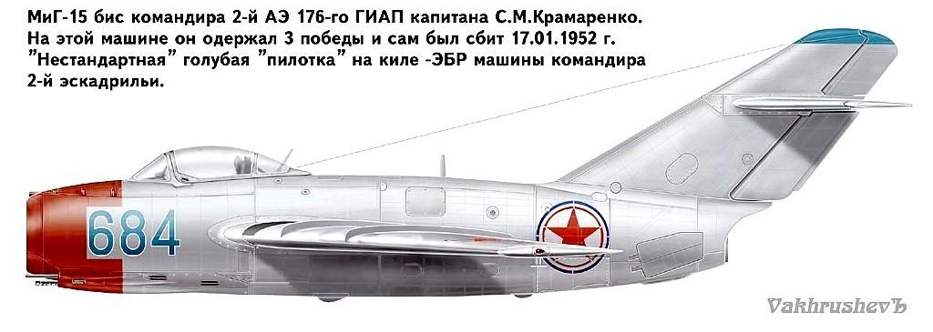 МиГ-15бис С.М.Крамаренко.