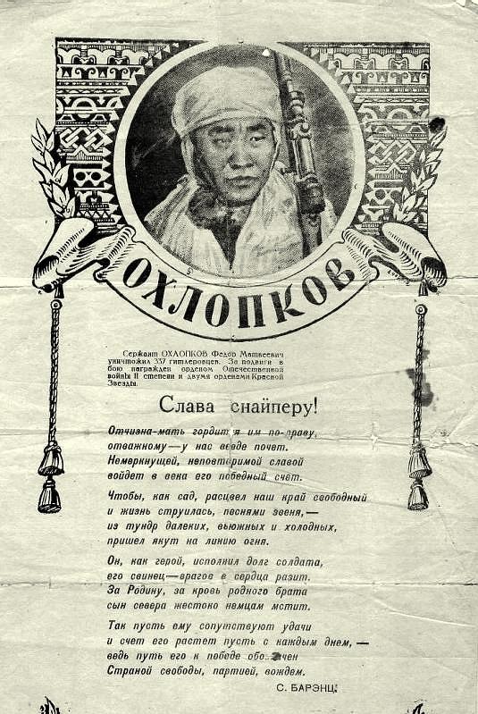 Картинки по запросу федор матвеевич охлопков